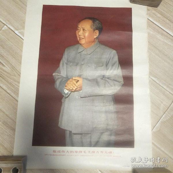 敬祝伟大的导师毛主席万寿无疆(4开宣传画)