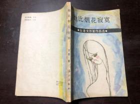 她比烟花寂寞 亦舒著(台港女作家作品选)漓江出版社