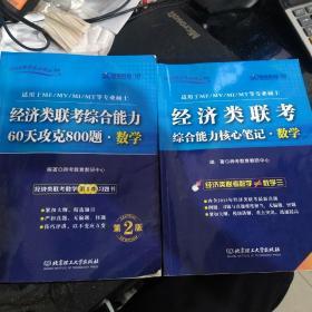 跨考教育·2014跨考专业硕士书系:经济类联考综合能力·60天攻克800题·数学 和核心笔记·数学(第2版)