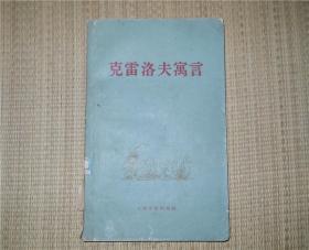 克雷洛夫寓言  上海文艺出版社62年印