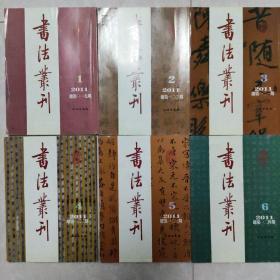 书法业刊(1-6册)