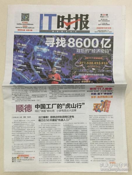 IT时报  2020年 11月13日出版 本期16版 第831期 邮发代号:3-74
