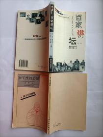(好品2本合售)诸子百家丛书:朱子性理语类(二印)+ 百家讲坛第一辑       总价18元包邮挂号