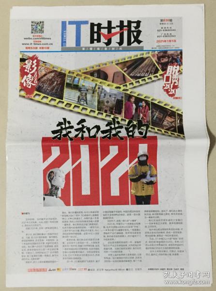 IT时报  2021年 1月1日出版 本期16版 第838期 邮发代号:3-74
