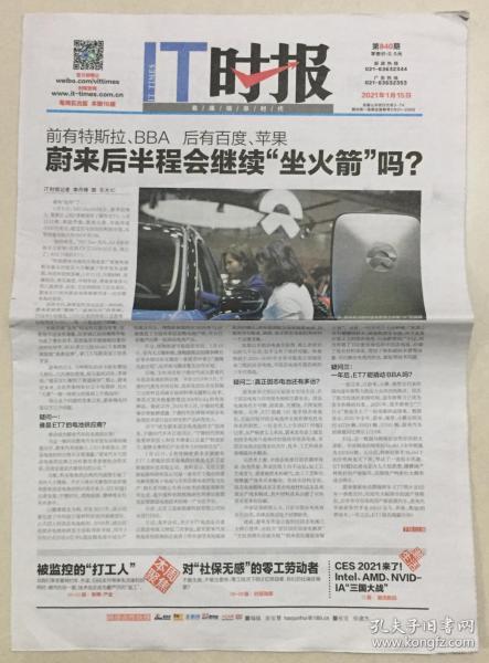 IT时报  2021年 1月15日出版 本期16版 第840期 邮发代号:3-74