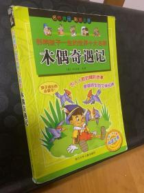 影响孩子一生的世界十大名著:木偶奇遇记 /科洛迪、王增霁 浙江?