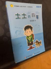 土土的故事:中国幽默儿童文学创作·任溶溶系列 /任溶溶 浙江少?