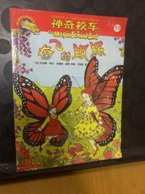 奋飞的蝴蝶 /[美]乔安娜·柯尔(Joanna 贵州人民出版社