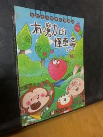 张秋生小巴掌经典童话:有魔力的怪草莓(注音版) /张秋生 浙江?