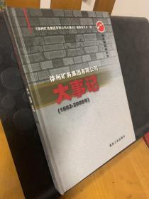 徐州矿务集团有限公司大事记 : 1881~2009 /《徐州矿务集团有限?