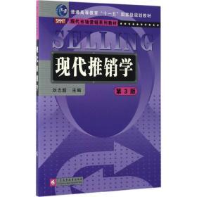 现代推销学(D3版)刘志超广东高等教育出版社9787536157507