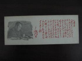书签毛泽东诗词《沁园春》