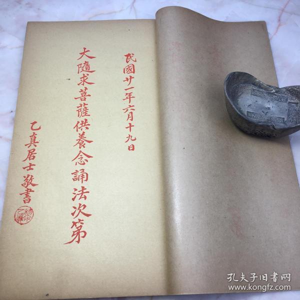香港佛教真言宗居士林传授,民国二十一年乙真居士述《大随求菩萨供养念诵法次第》大开本一册全,黎乙真香港密教的中流砥柱。