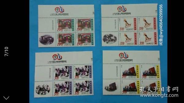 台湾早期30年前邮票!台湾邮展四方连带厂铭邮票,原胶新票上品,底无薄裂折,邮局挂号信发货