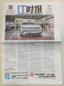IT时报  2021年 4月9日出版 本期16版 第851期 邮发代号:3-74