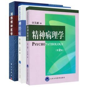 精神病理学