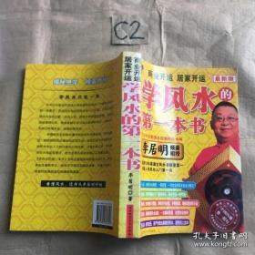 学风水的第一本书 李居明/著大厚版本