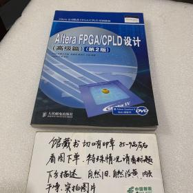Altera FPGA/CPLD设计(高级篇)(第2版)(附光盘1张)