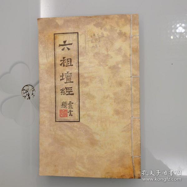 六祖坛经(明代泰仓禅师刻本,曹溪珍藏本)