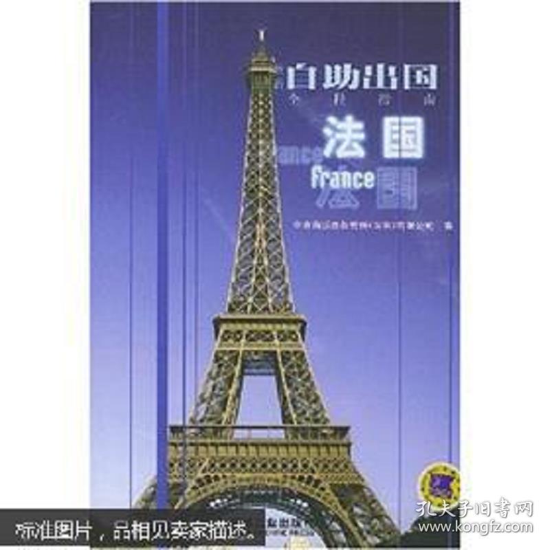 特价特价5  》最新自助出国全程指南:法国9787111150732中资海派