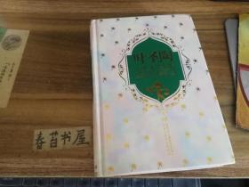 叶圣陶儿童文学全集【下】