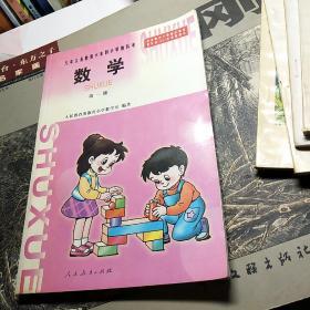 美品 六年制小学教科书 数学 第一册