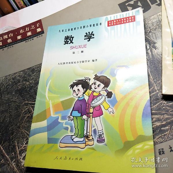 美品 六年制小学教科书 数学 第三册
