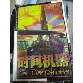特价时间机器 9787204078349(英)赫伯特·乔治·威尔斯著