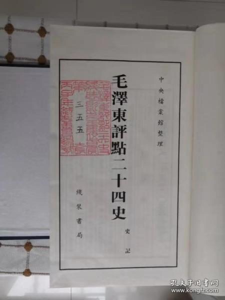 毛泽东评点二十四史 (80函 全850册)(限量发行500部)