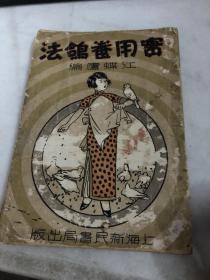 民国25年 实用养鸽法 江蝶卢编 上海新民书局出版