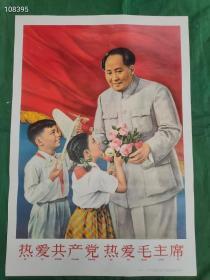 58年宣传画,热爱共产党热爱毛主席。两开。