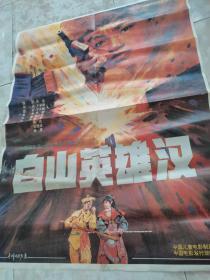 中国同童影第一部少年武打战争片。百山英雄汉 海报100x75公分。75元
