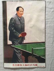 毛主席在上海打乒乓球文革刺绣织锦画