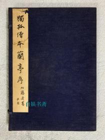民国时期珂罗版:平凡社 和汉名法帖选集 《独孤僧本兰亭序 》