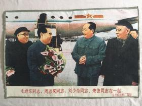 毛主席文革刺绣织锦四大伟人丝织画红色收藏