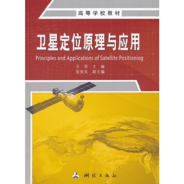 卫星定位原理与应用