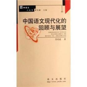 百种语文小丛书 中国语文现代化的回顾与展望