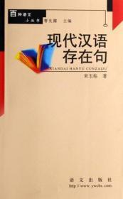 现代汉语存在句 百种语文小丛书