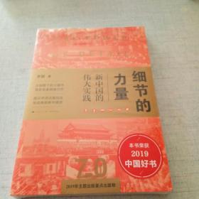 细节的力量:新中国的伟大实践(未拆封) [A16K----21]