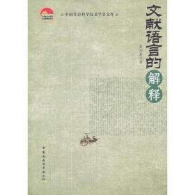 文献语言的解释:中国社会科学院老学者文库