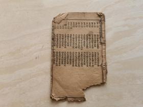 清代石印线装本(新编满清始末记说唱鼓词)卷一 品如图