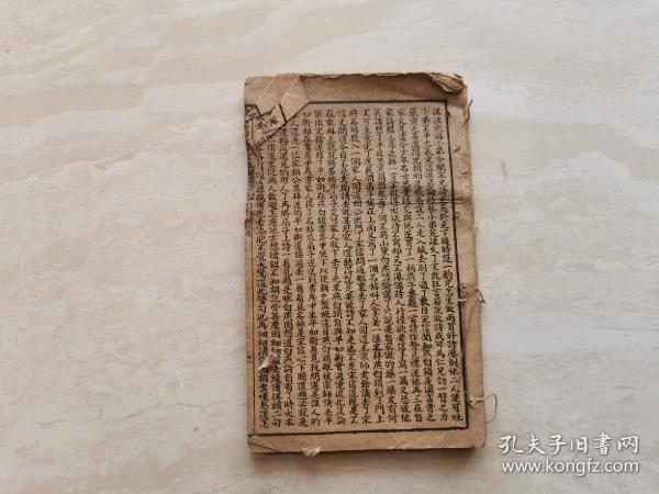 石印线装本(绘图四才子书)卷三  品相如图