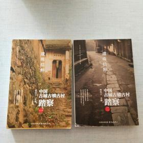 遗珠拾粹:—中国古城古镇古村踏察(一,二) [A16K----20]