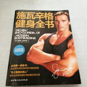 施瓦辛格健身全书 [A16K----20]