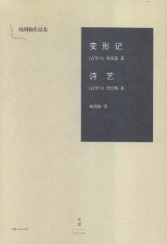 变形记 诗艺:杨周翰作品集02