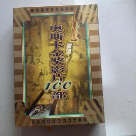 奥斯卡金奖影片100部(40盒光盘全)