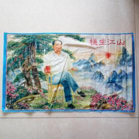 90年代毛主席塑料年画-稳坐江山