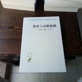 货币与交换机制/汉译世界学术名著丛书