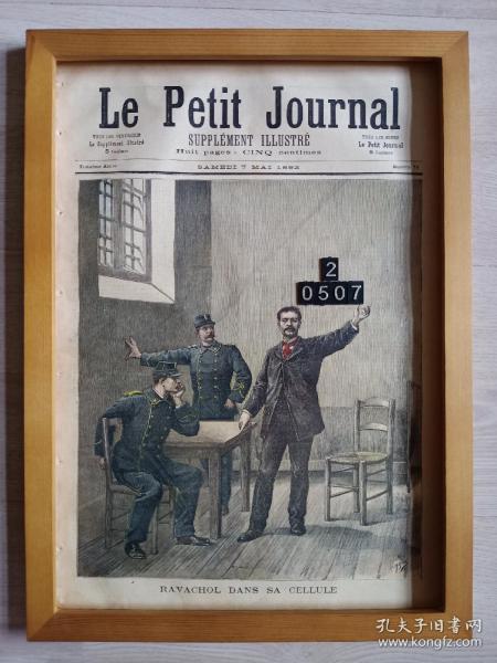 历史上的今天,1892年5月7日,一百多年前的法国套色版画,原版非复制品,长43厘米,宽31厘米,每期八版,首页尾页整版版画,其他六版为法语文字内容,首页版画ravachol dans sa cellule拉瓦乔在他的牢房里,尾页版画le restaurant very.apres l'explosion爆炸后的餐厅,另有大量生日号版画,纪念日版画,欢迎咨询 