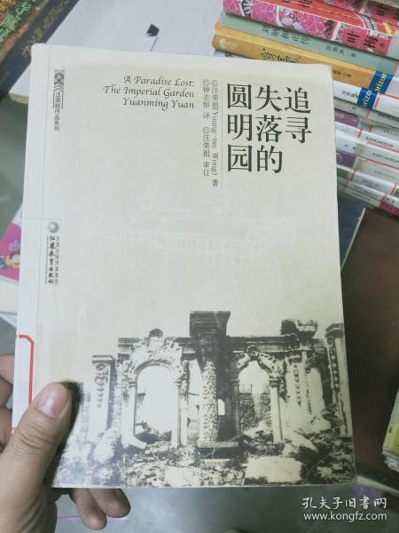 追寻失落的圆明园:The Imperial Garden yuanming Yuan